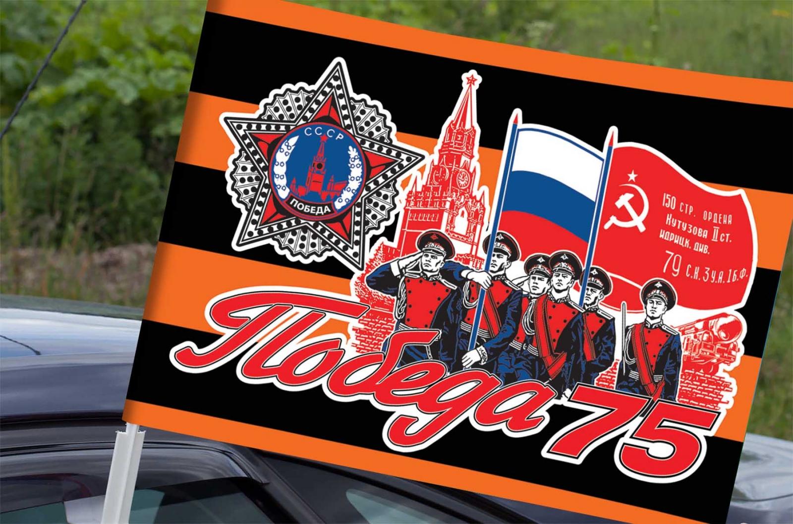 Автомобильный флаг к дню Победы на 9 мая