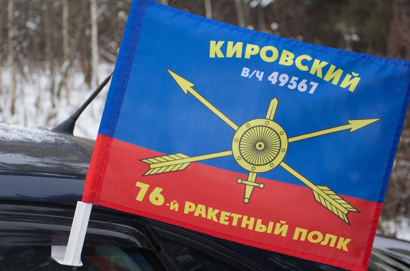 """Автомобильный флаг """"76-й ракетный полк"""""""