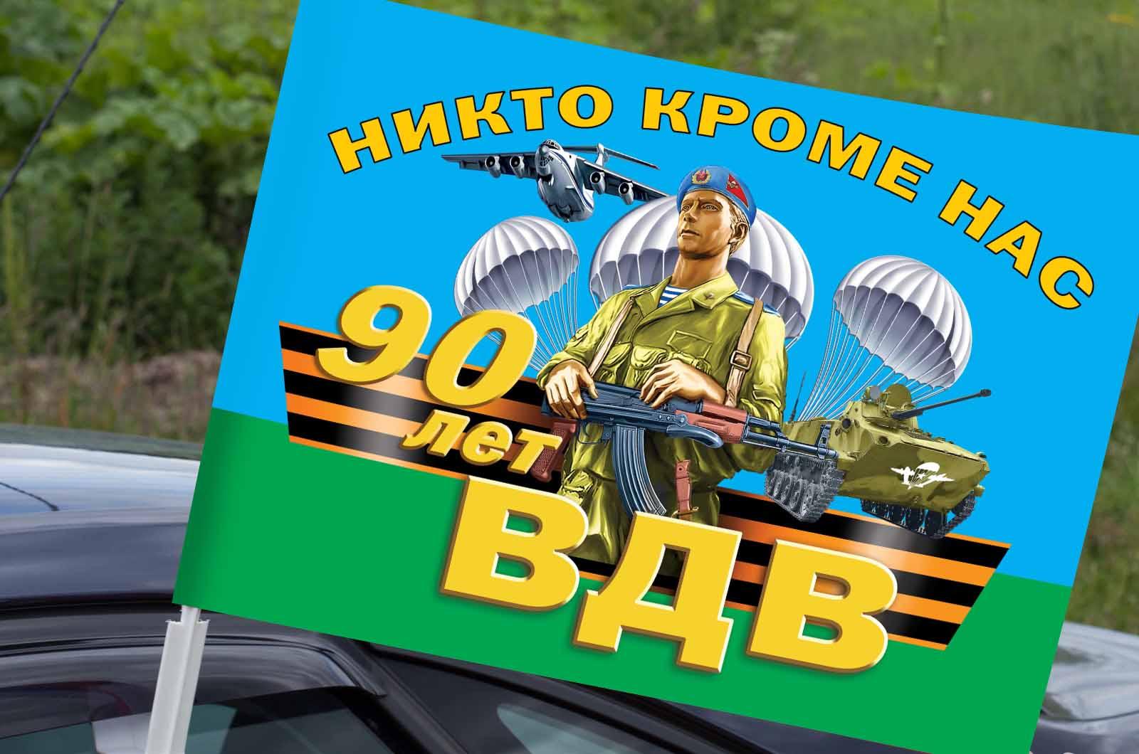 Автомобильный флаг 90 лет ВДВ с девизом