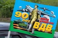 Автомобильный флаг 90 лет Воздушно-десантным войскам