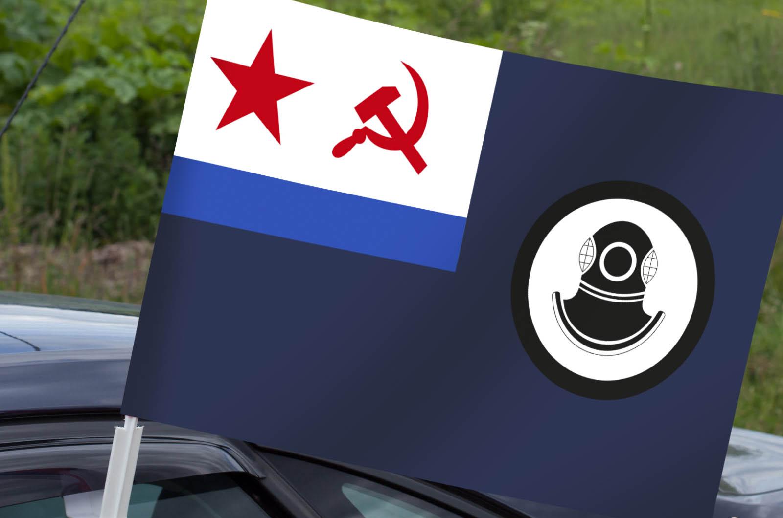 Автомобильный флаг аварийно-спасательных судов ВМФ СССР