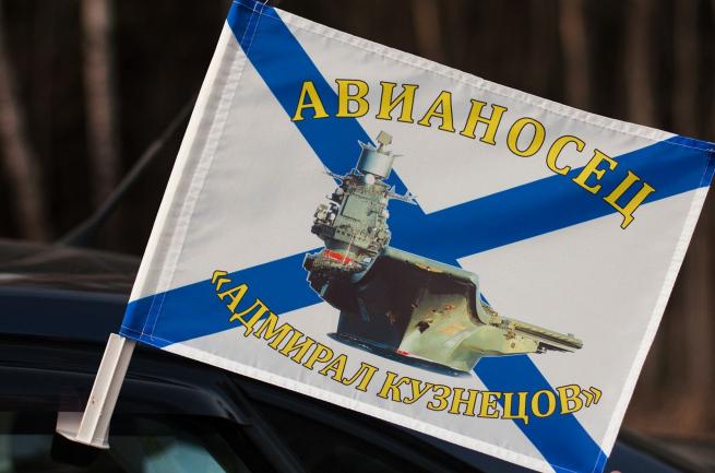 "Автомобильный флаг Авианосец ""Адмирал Кузнецов"""