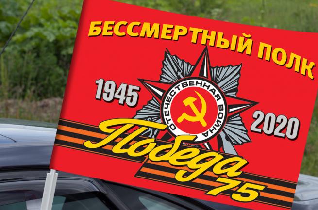 Автомобильный флаг «Бессмертный полк 1945-2020» для участников акций 9 мая 2020