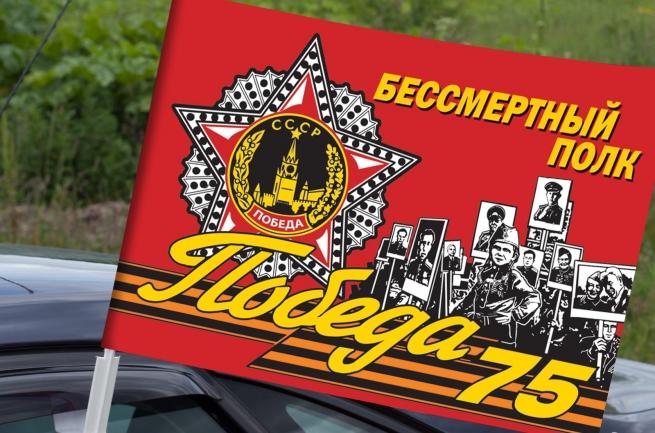 Автомобильный флаг «Бессмертный полк» для участников акций на 9 мая