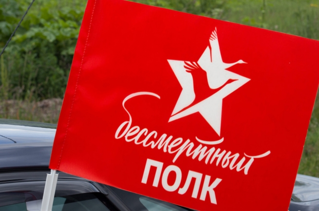 """Автомобильный флаг """"Бессмертный полк"""""""