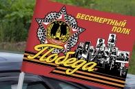 Автомобильный флаг Бессмертный полк