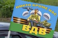 Автомобильный флаг десантников ВДВ – никто, кроме нас