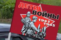 Автомобильный флаг «Дети войны» для участников акций на 9 мая