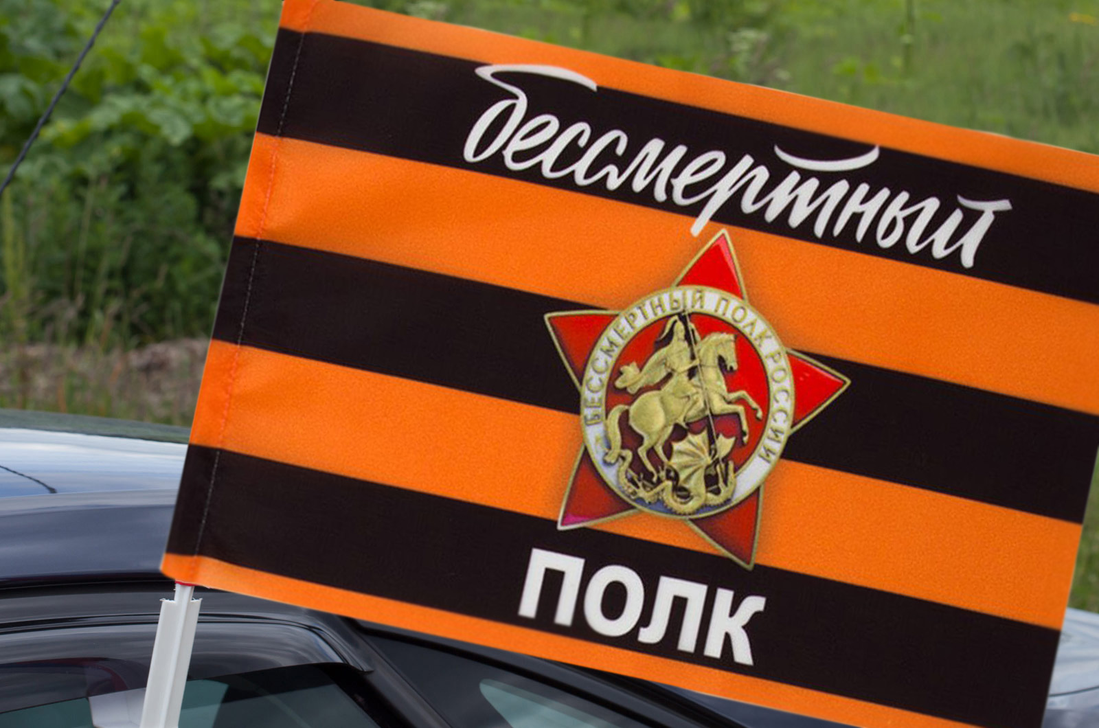 """Автомобильный флаг для акции """"Бессмертный полк"""""""