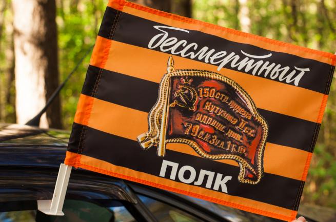 Автомобильный флаг для памятной акции
