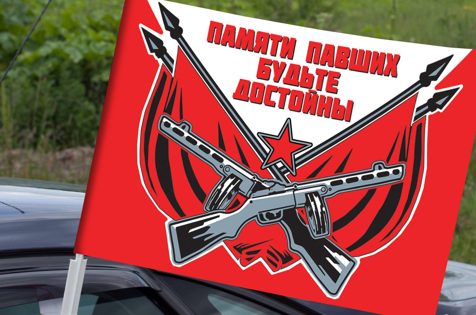 Автофлаг для участников акций на 9 мая Памяти павших будьте достойны