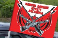 Автомобильный флаг для участников акций на 9 мая «Памяти павших будьте достойны»
