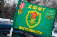 """Автомобильный флаг """"ДШМГ Погранвойск"""""""