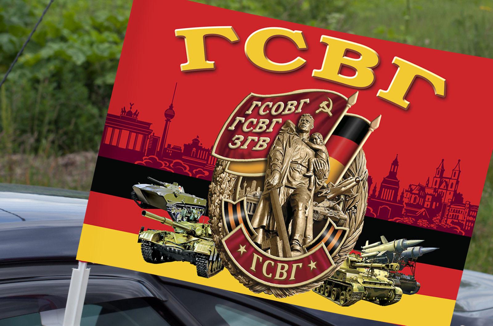 Автомобильный флаг Группа Советских войск в Германии