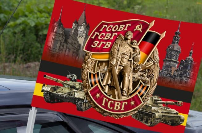 Автомобильный флаг ГСВГ