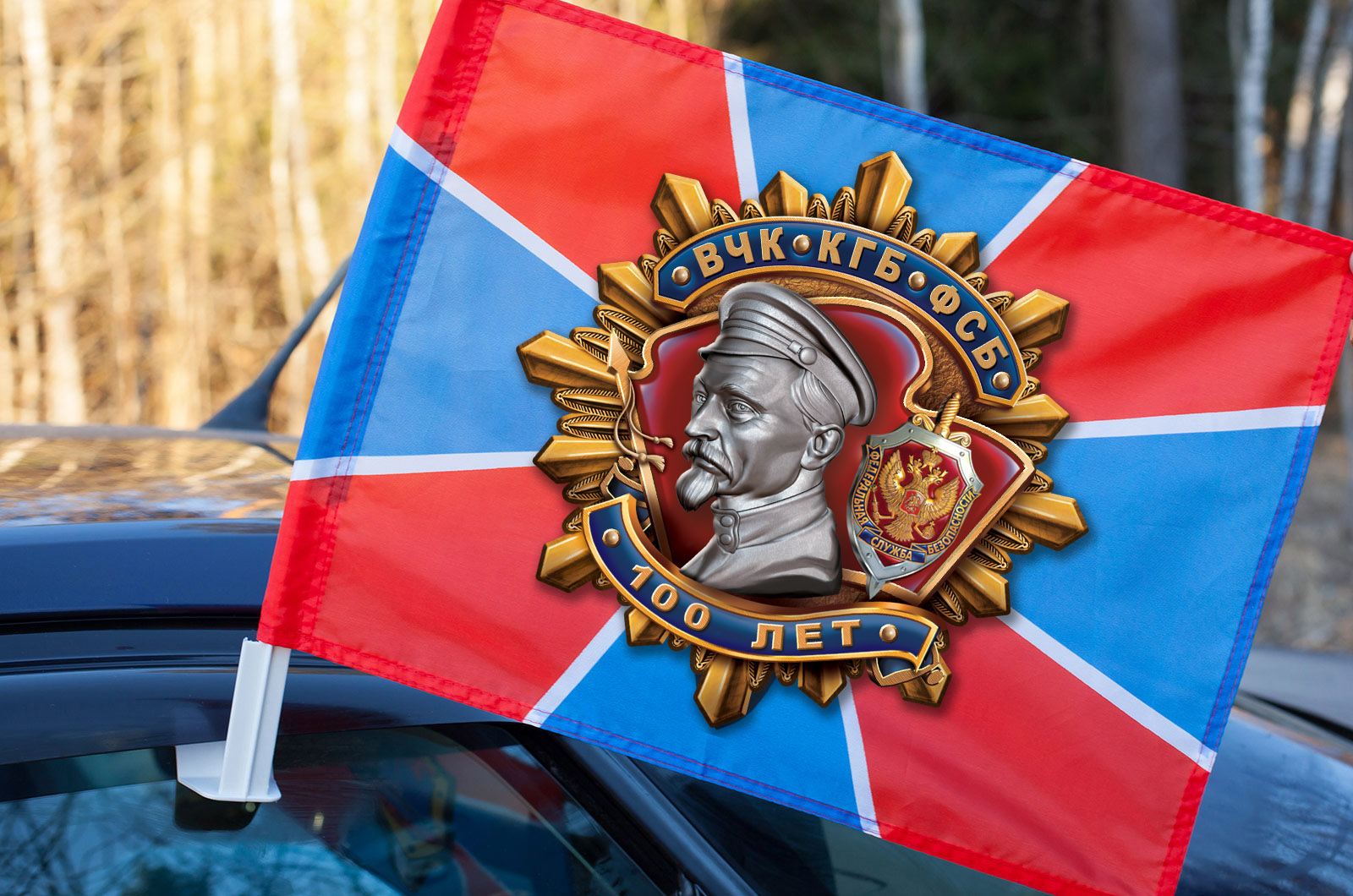 Автомобильные флаги на подарок фсбшнику
