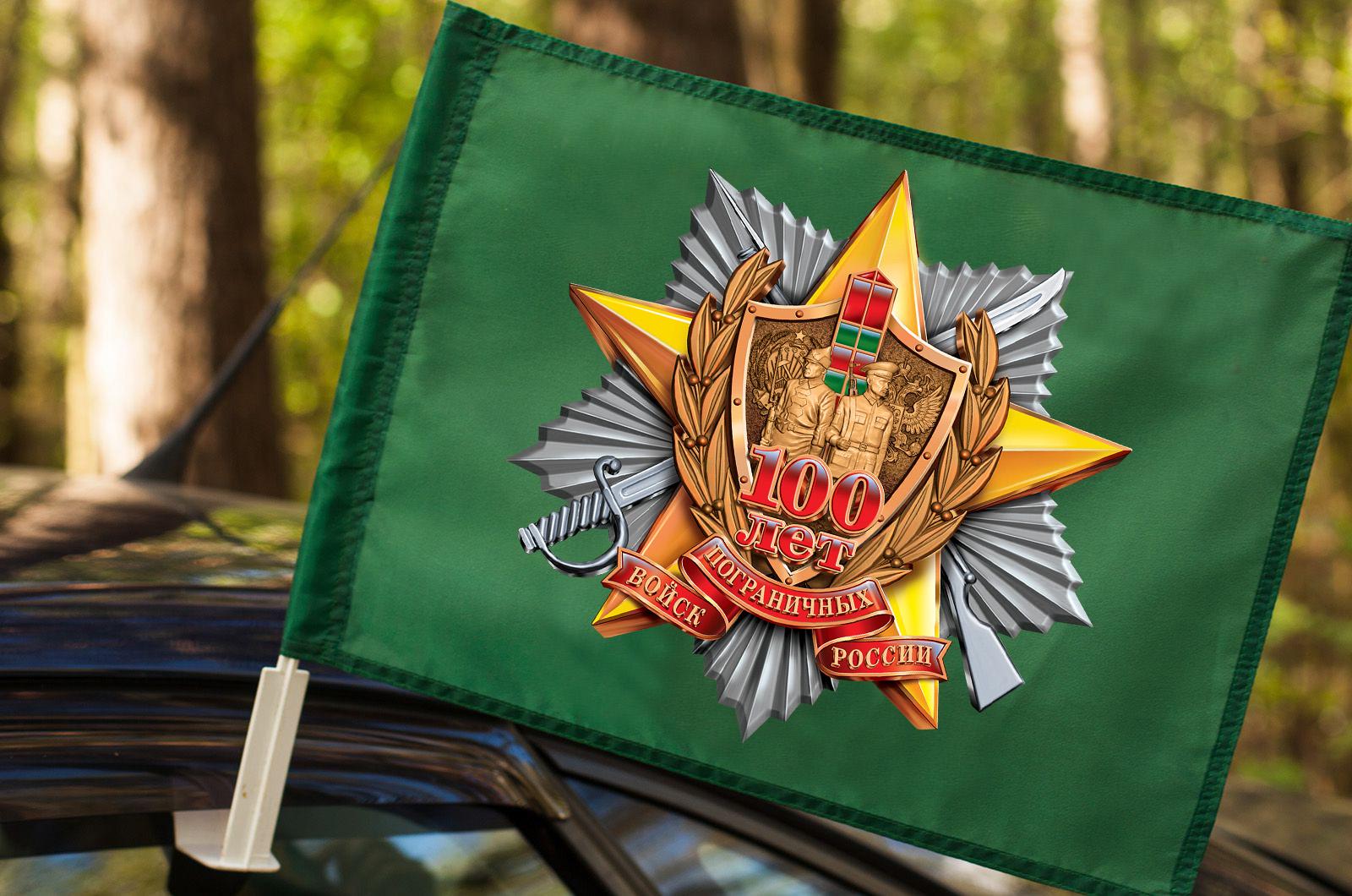 Автомобильный флаг к 100-летию Погранвойск