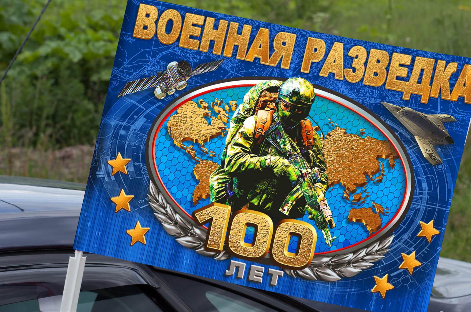 Автомобильный флаг к 100-летию Военной разведки