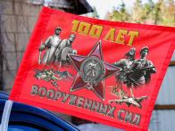 Автомобильный флаг к 100-летию Вооруженных сил СССР