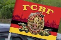 Автомобильный флаг к 75-летию Группы Советских войск в Германии