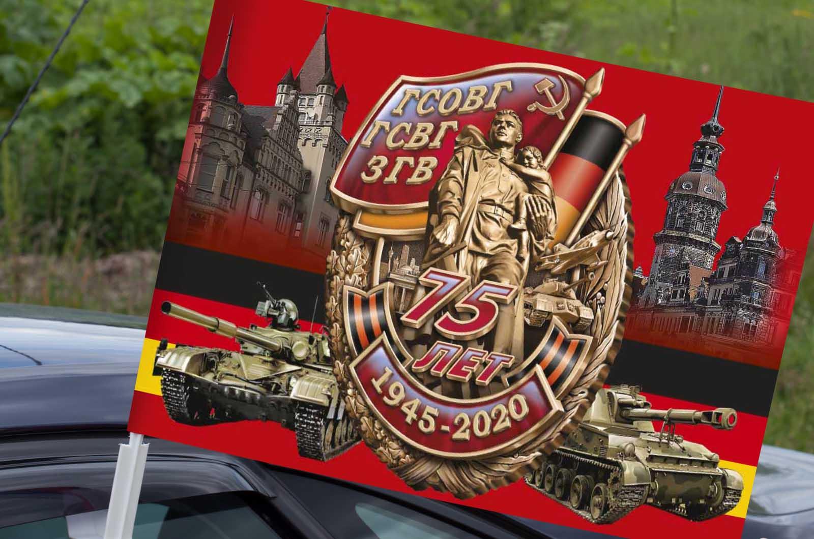 Автомобильный флаг к 75-летию ГСВГ