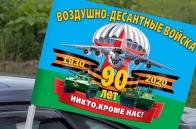 Автомобильный флаг к 90-летию воздушно-десантных войск