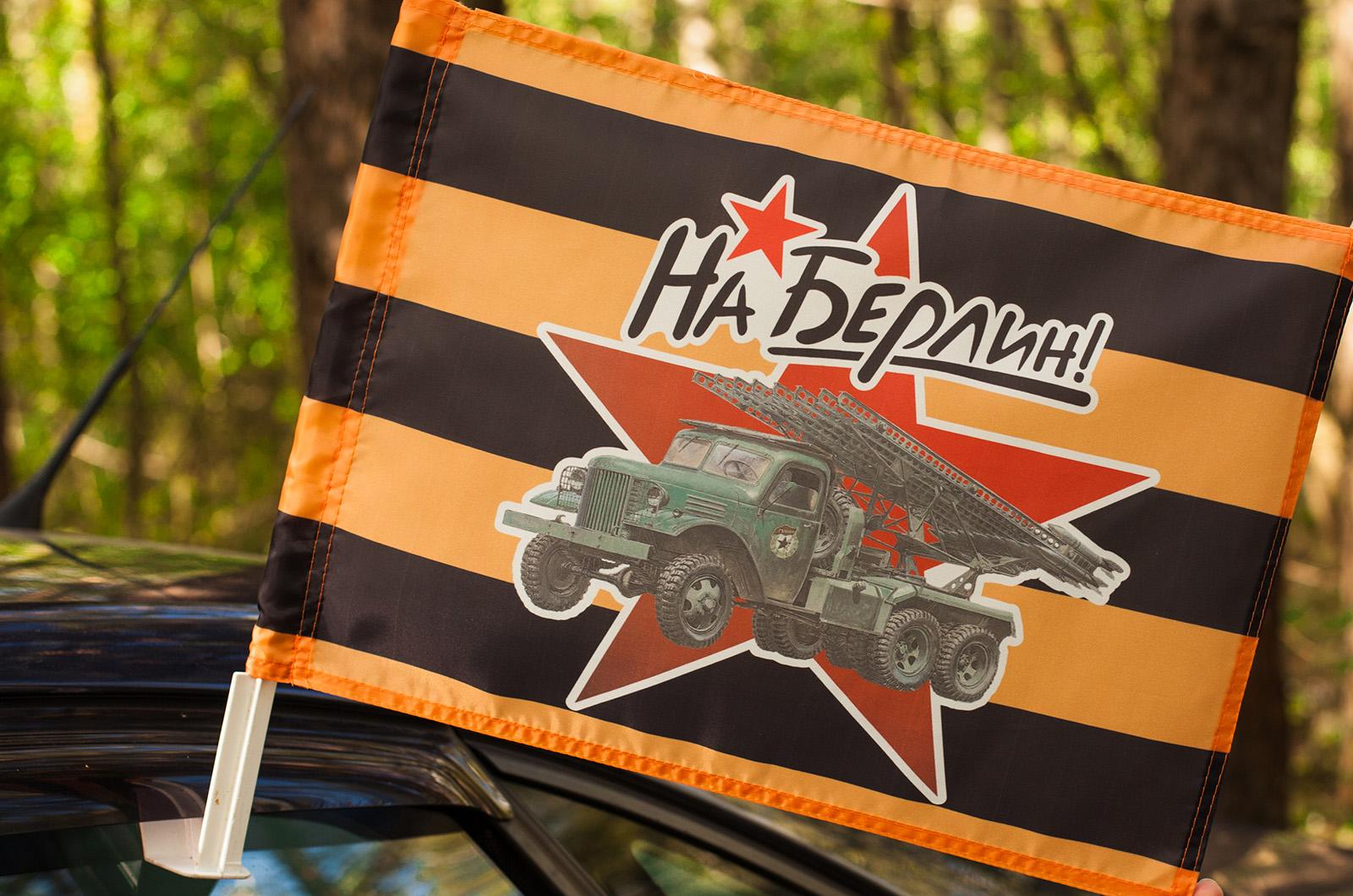 """Автомобильный флаг """"Катюша"""""""