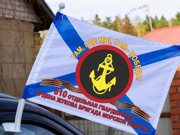 Автомобильный флаг морпехов 810-ой гв. ОБрМП