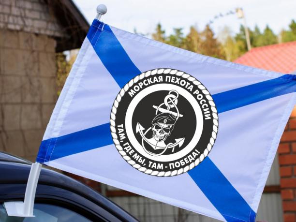 Автомобильный флаг морпехов России
