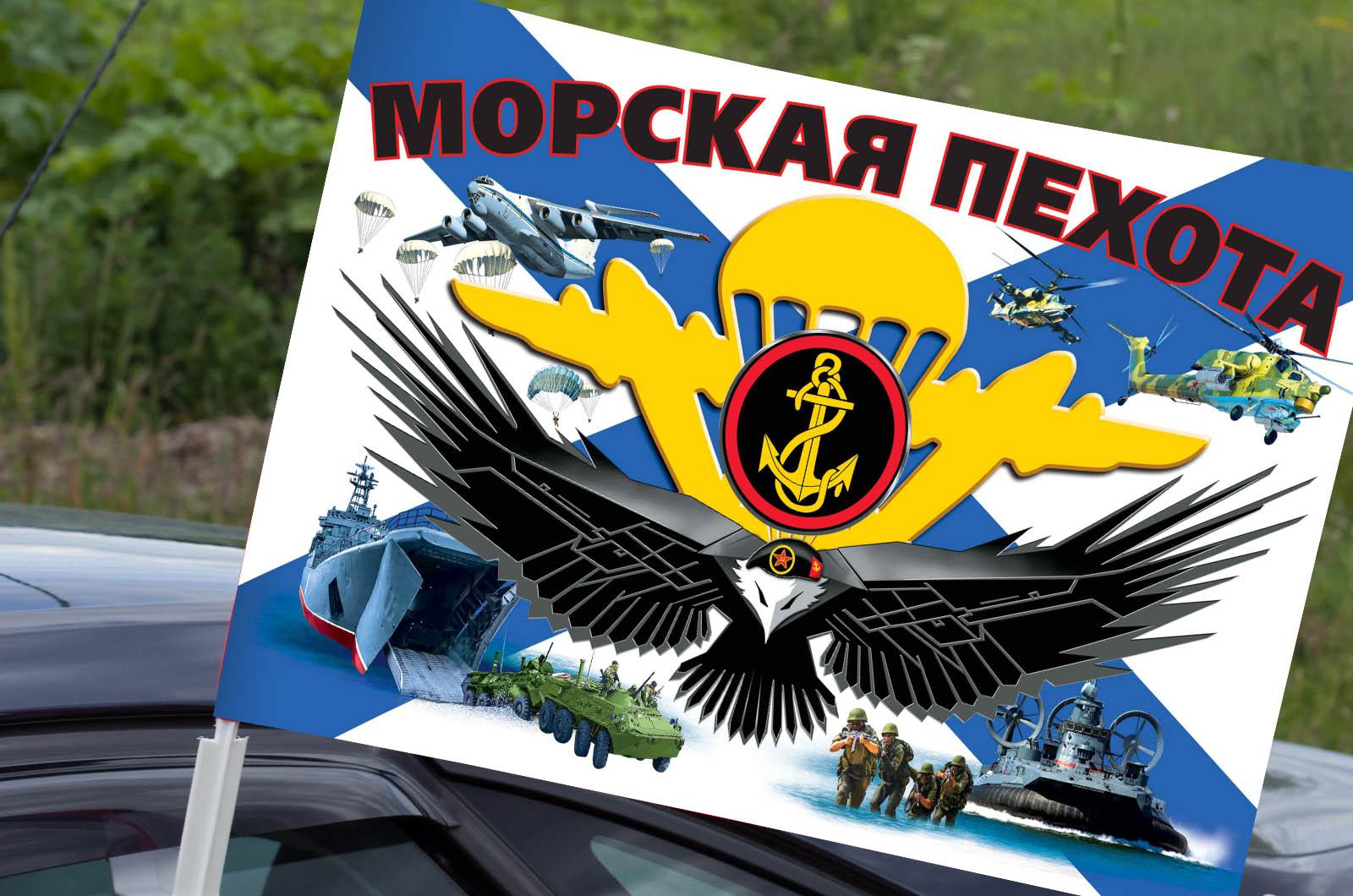 Автомобильный флаг морской пехоты РФ