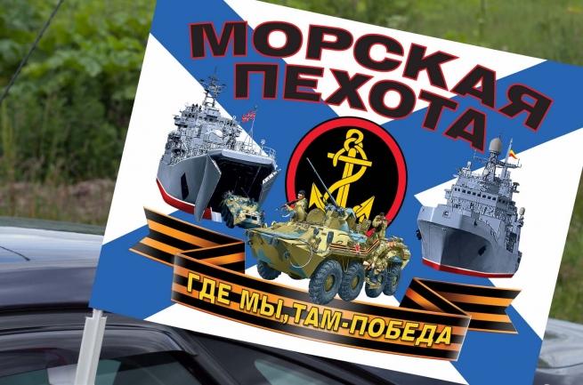 Автомобильный флаг морской пехоты России