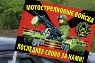 Автомобильный флаг мотострелковых войск РФ