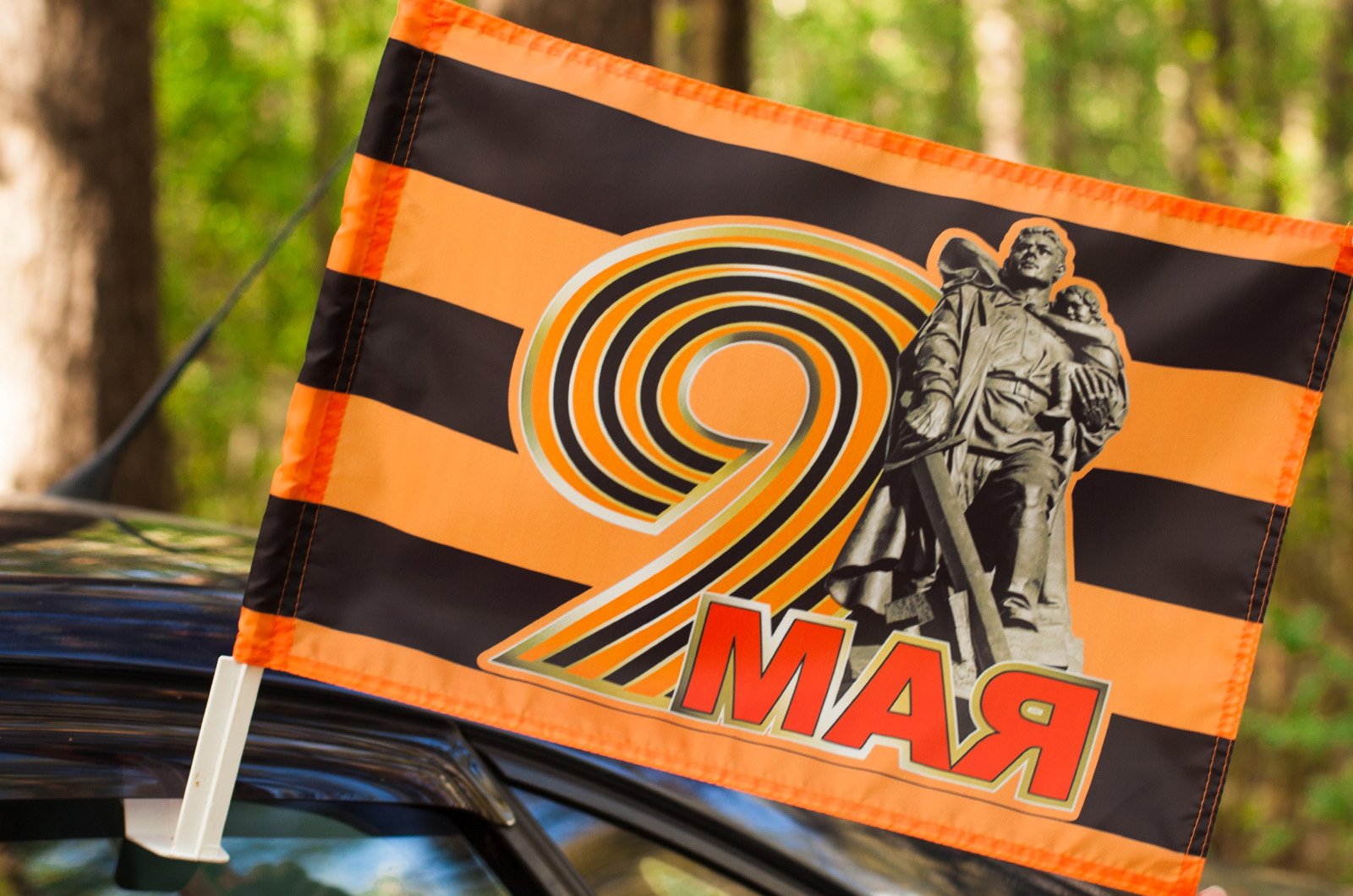 Автомобильный флаг на 9 мая