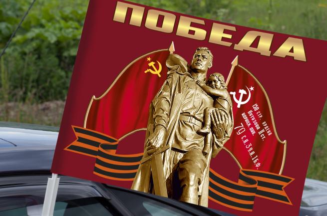 Автомобильный флаг Победа