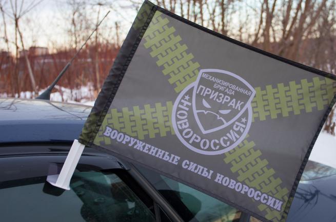 """Автомобильный флаг подразделения """"Призрак"""""""