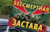 """Автомобильный флаг пограничника """"Бессмертная застава"""""""