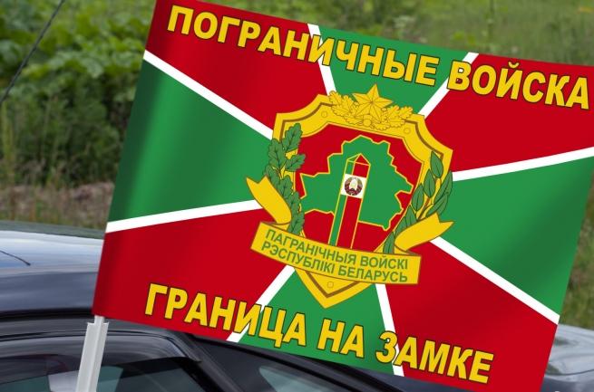 Автомобильный флаг пограничника Республики Беларусь