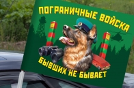 Автомобильный флаг пограничных войск