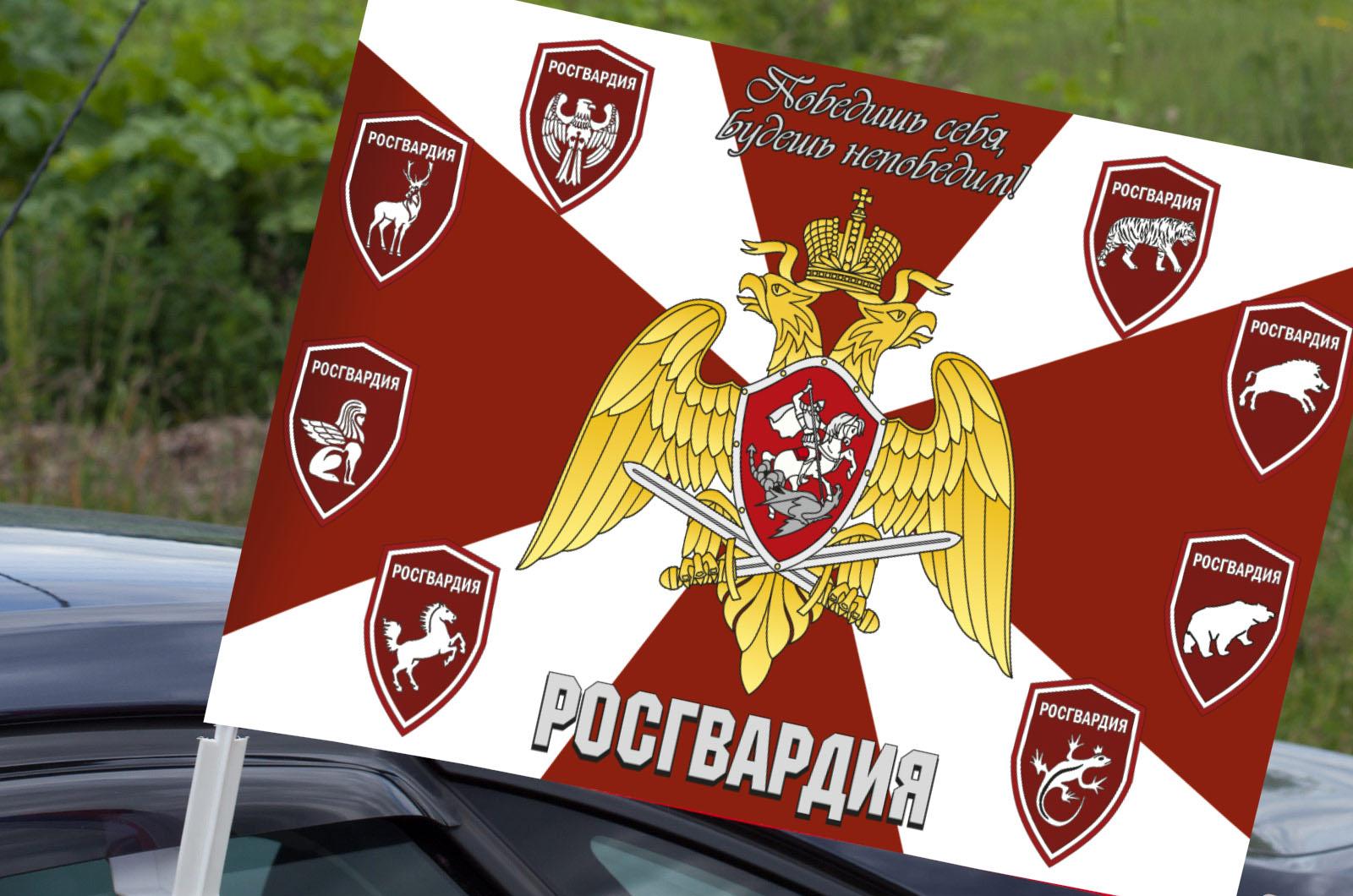 Автомобильный флаг Росгвардия