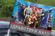 """Автомобильный флаг Российской армии """"Здравствуй НАТО"""""""