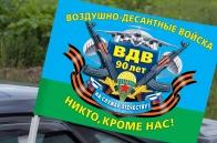 Автомобильный флаг с девизом ВДВ к юбилею