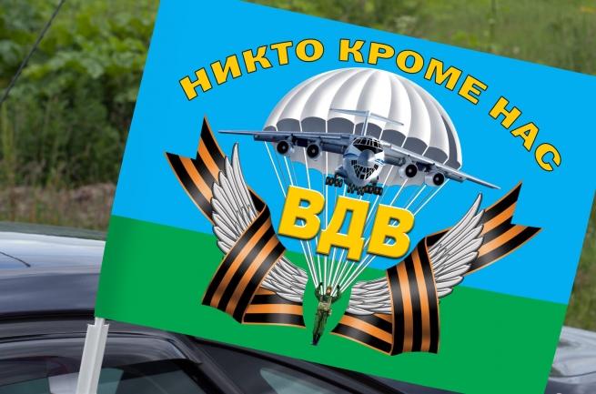 Автомобильный флаг с девизом ВДВ