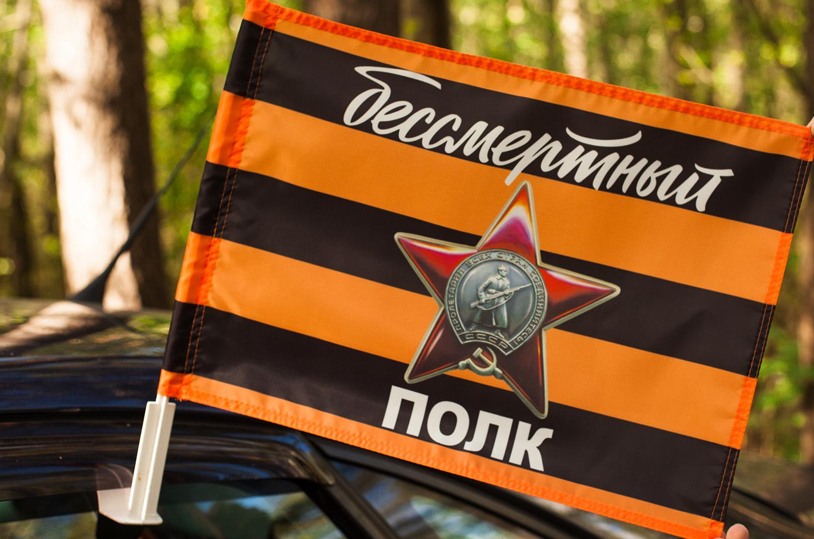 Автомобильный флаг с орденом Красной Звезды