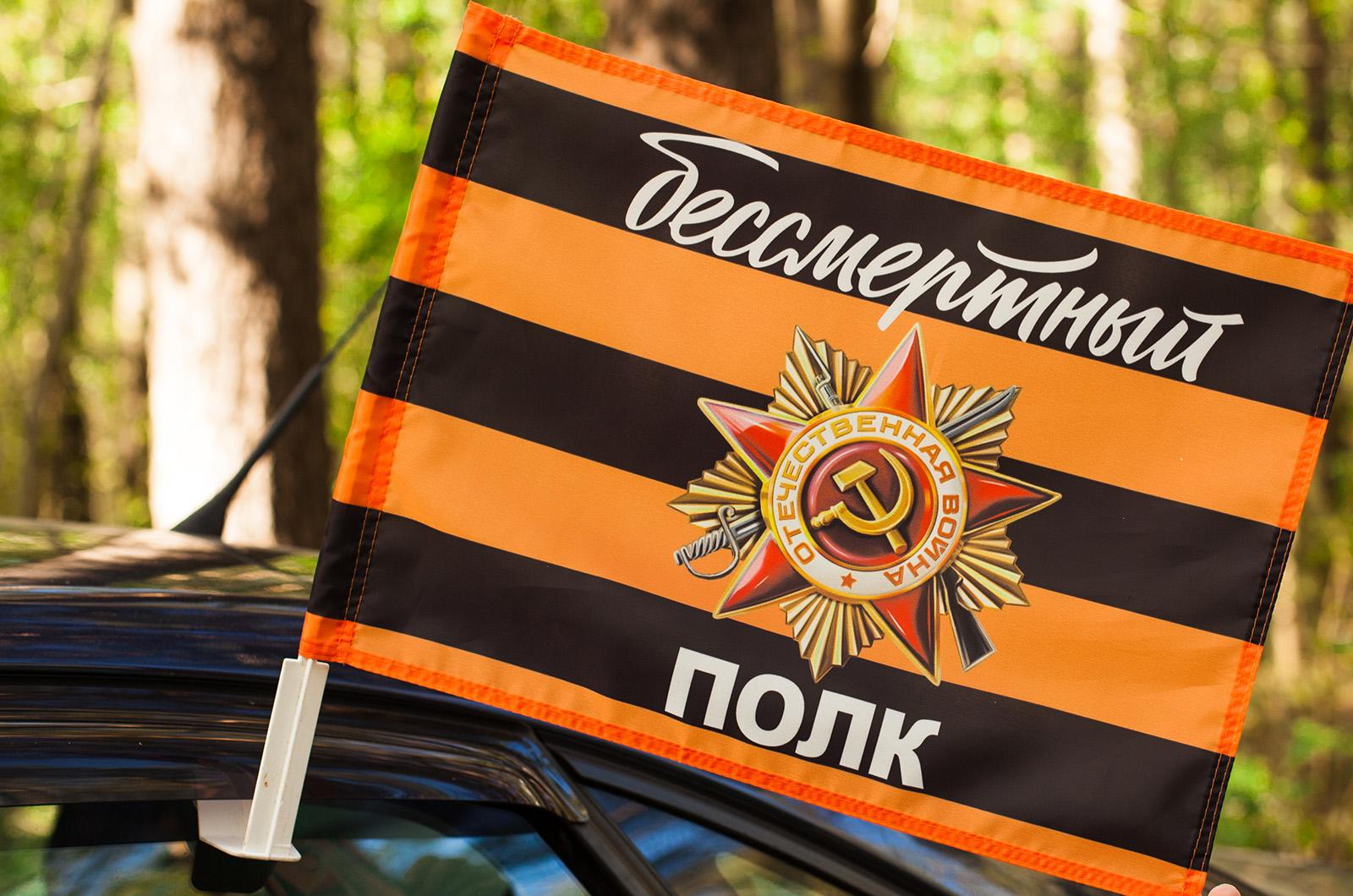 Автомобильный флаг с орденом Отечественной войны