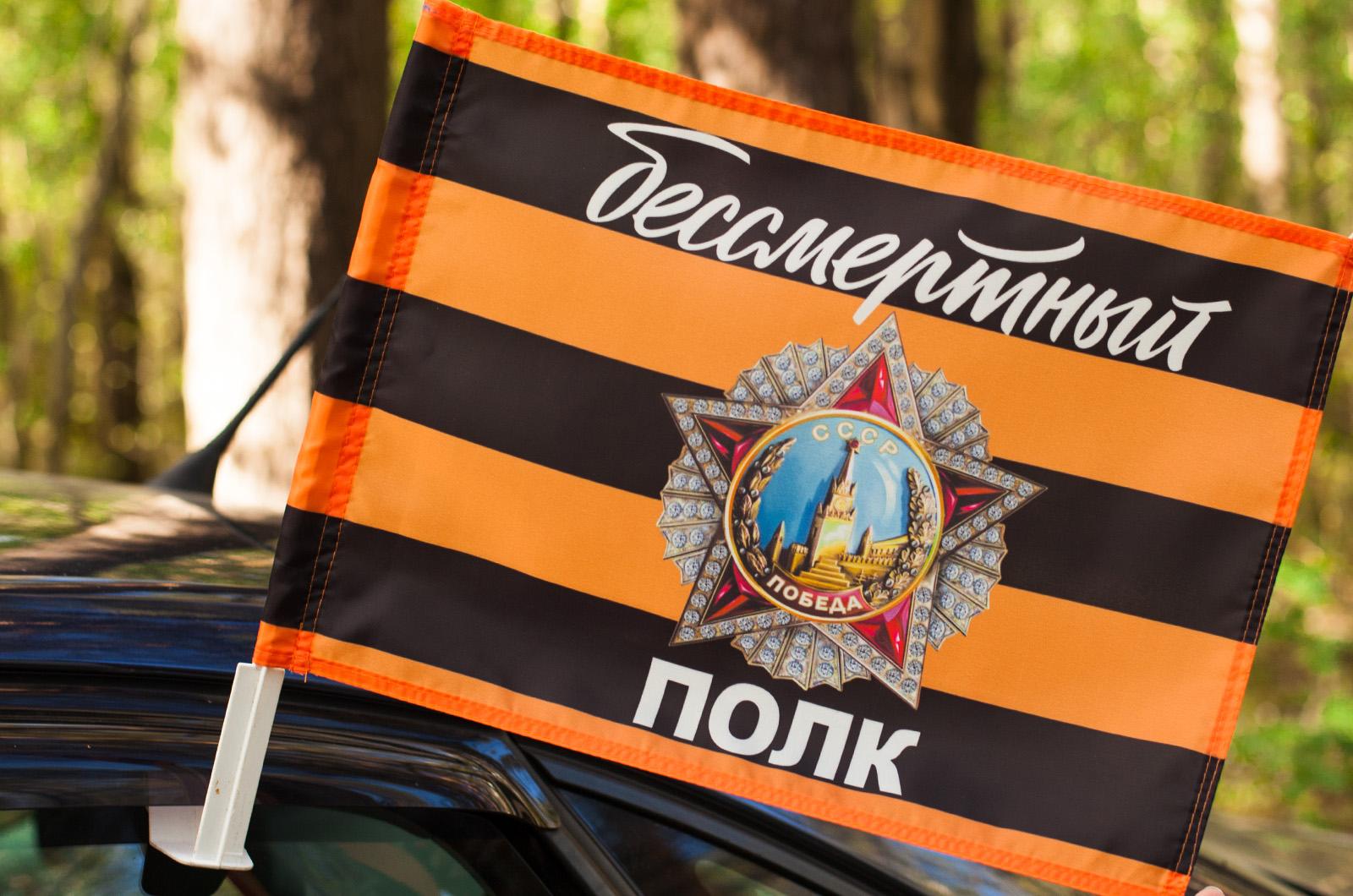 Автомобильный флаг с орденом Победы