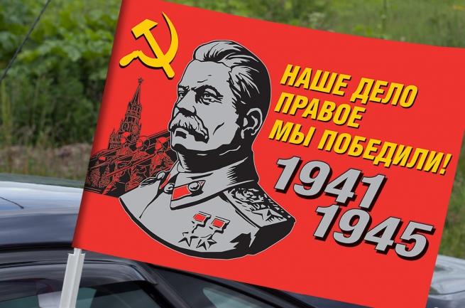 Автомобильный флаг со Сталиным «Наше дело правое!» для участников акций на 9 мая
