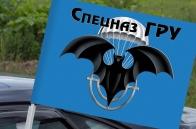 Автомобильный флаг спецназа ГРУ