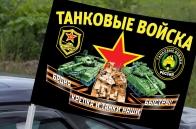 Автомобильный флаг танковых войск России