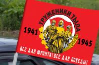 Автомобильный флаг «Труженики тыла» для участников акций на 9 мая