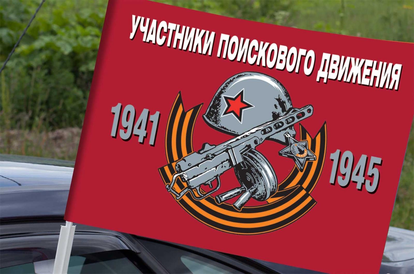Автомобильный флаг «Участники поискового движения»